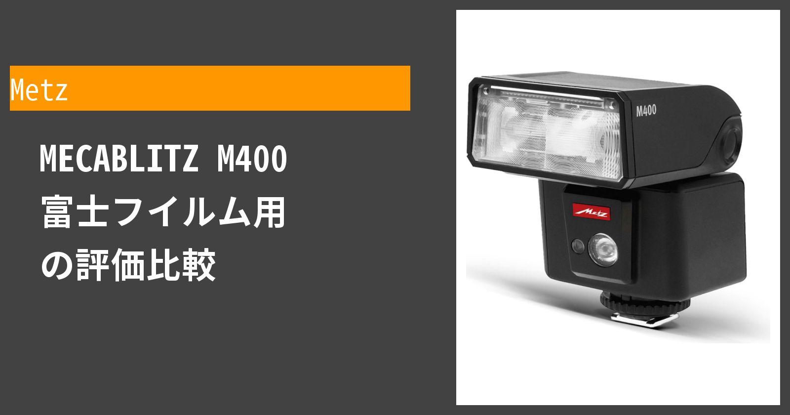 MECABLITZ M400 富士フイルム用を徹底評価