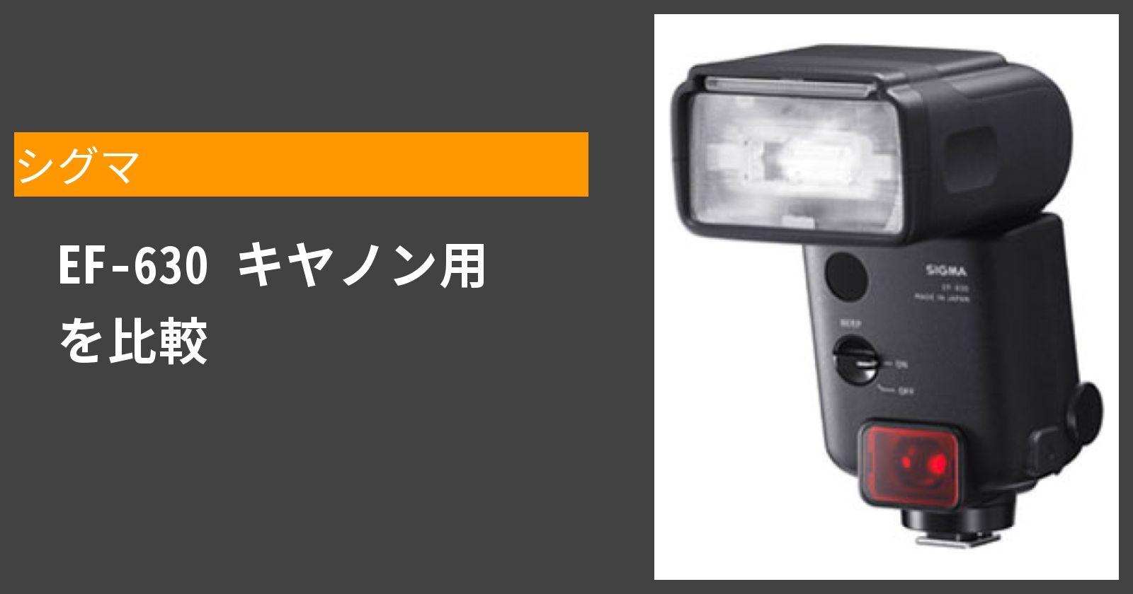 EF-630 キヤノン用を徹底評価