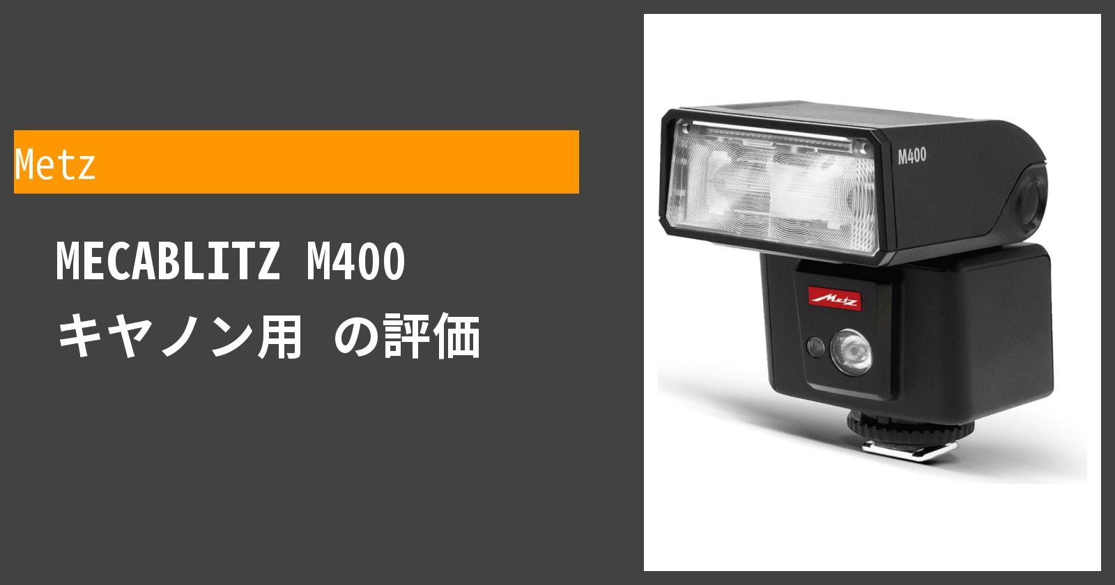 MECABLITZ M400 キヤノン用を徹底評価