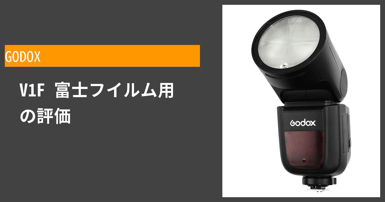 V1F 富士フイルム用を徹底評価