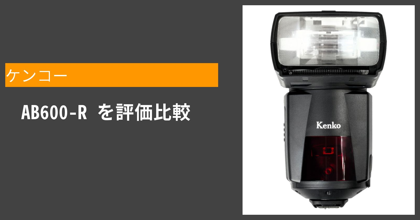 AB600-Rを徹底評価