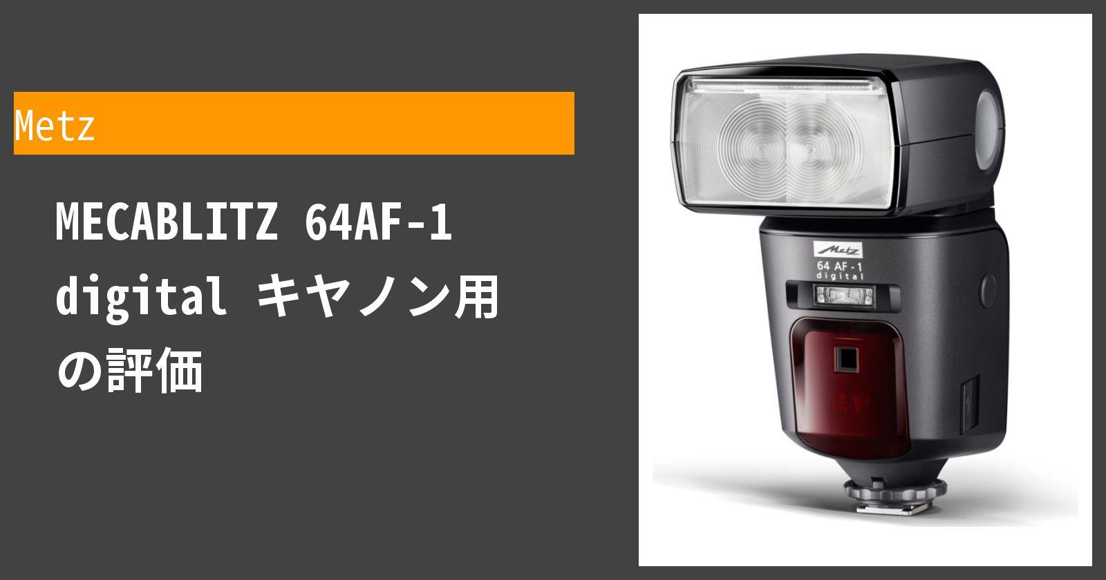 MECABLITZ 64AF-1 digital キヤノン用を徹底評価