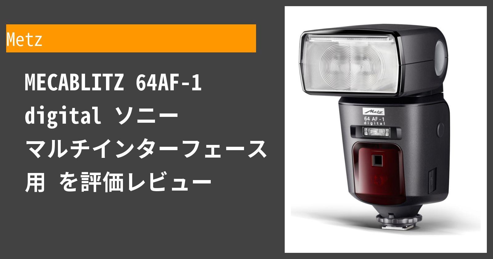 MECABLITZ 64AF-1 digital ソニー マルチインターフェース用を徹底評価