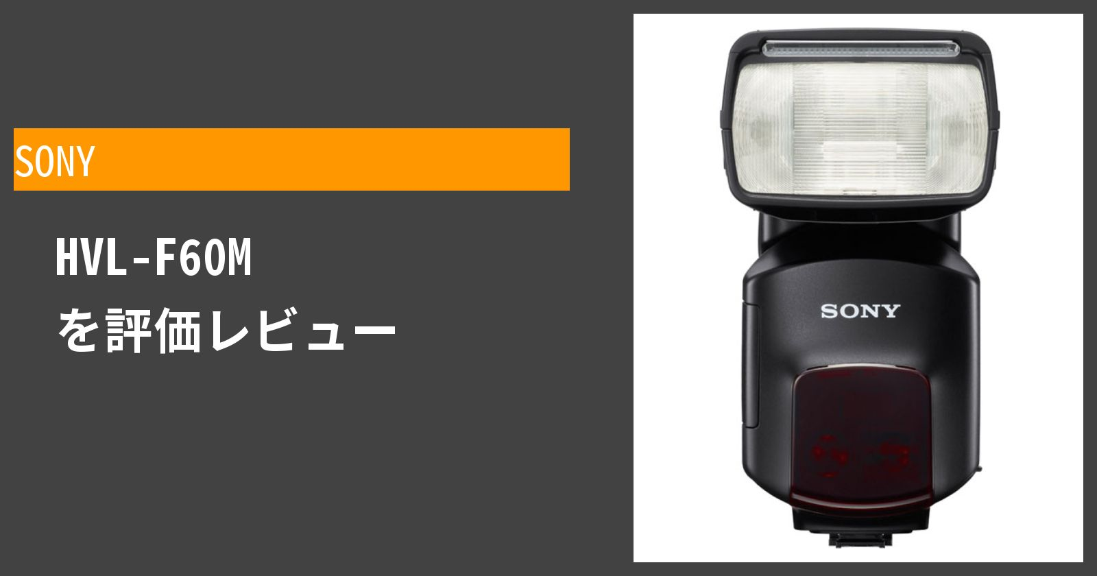 HVL-F60Mを徹底評価