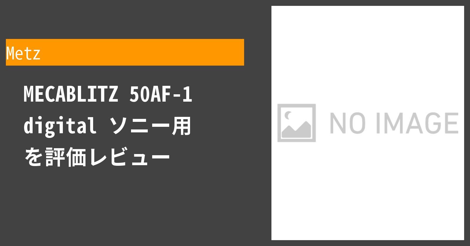 MECABLITZ 50AF-1 digital ソニー用を徹底評価