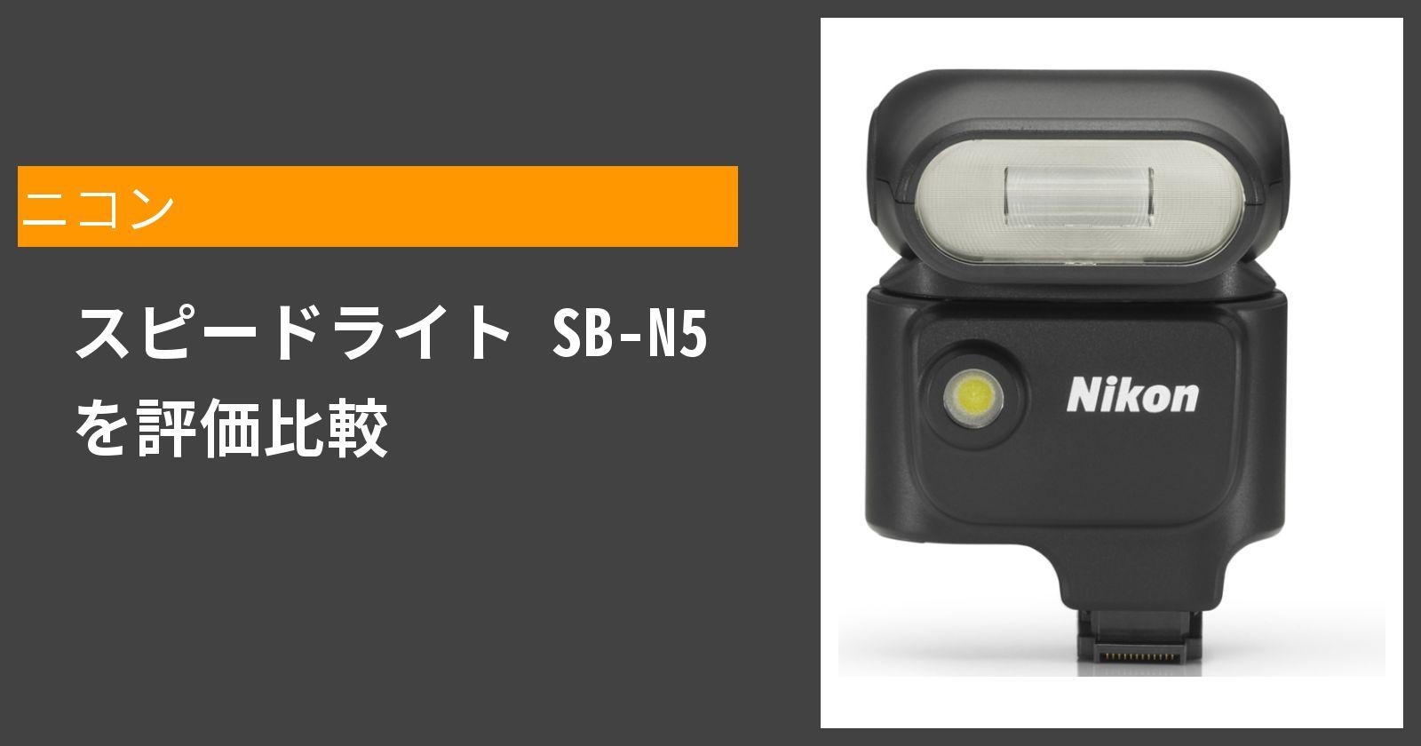 スピードライト SB-N5を徹底評価
