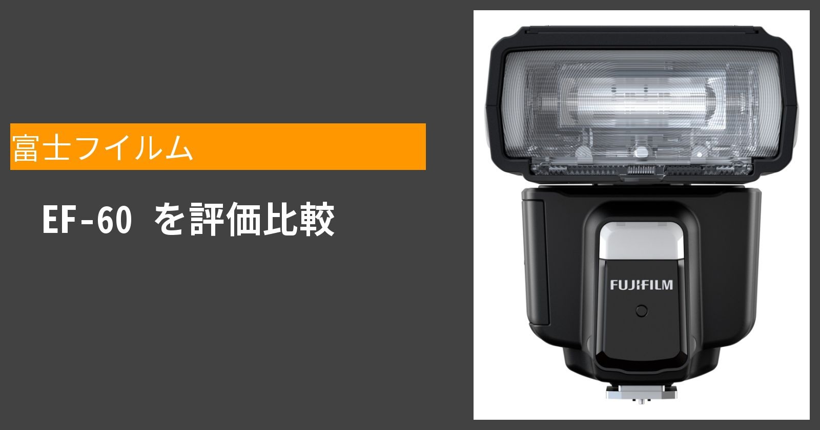 EF-60を徹底評価