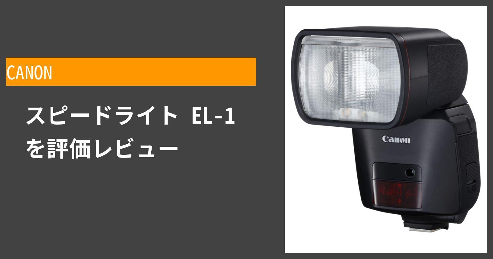スピードライト EL-1を徹底評価