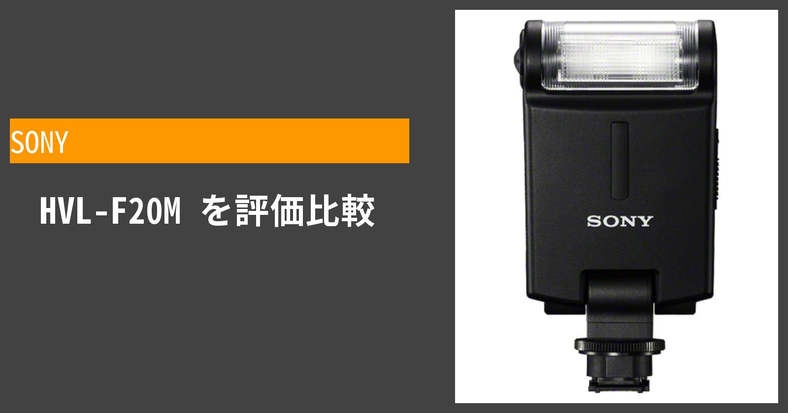 HVL-F20Mを徹底評価