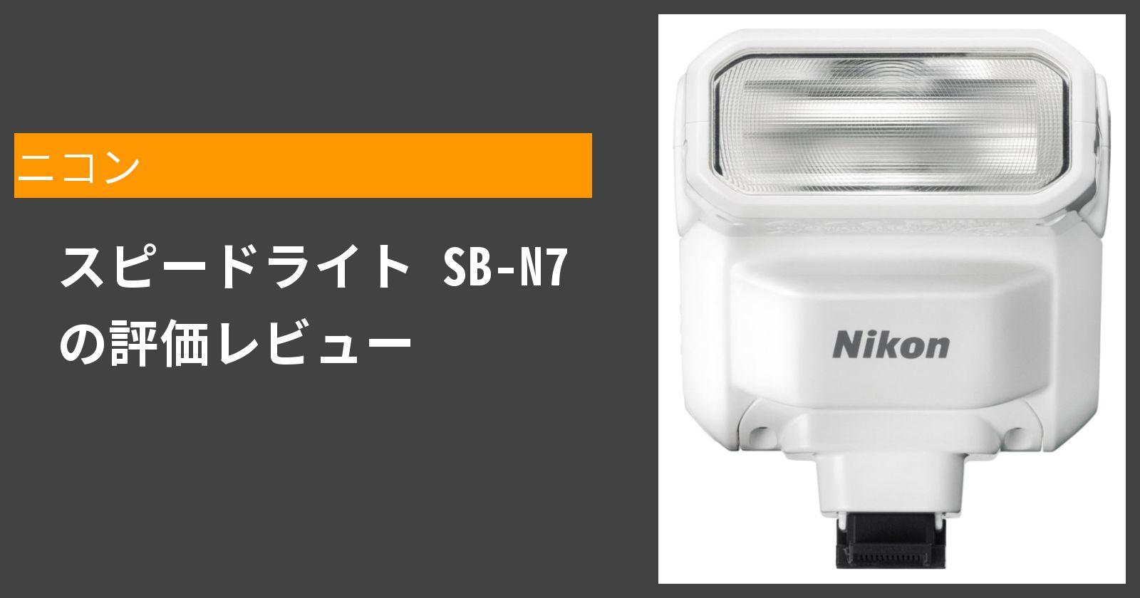 スピードライト SB-N7を徹底評価