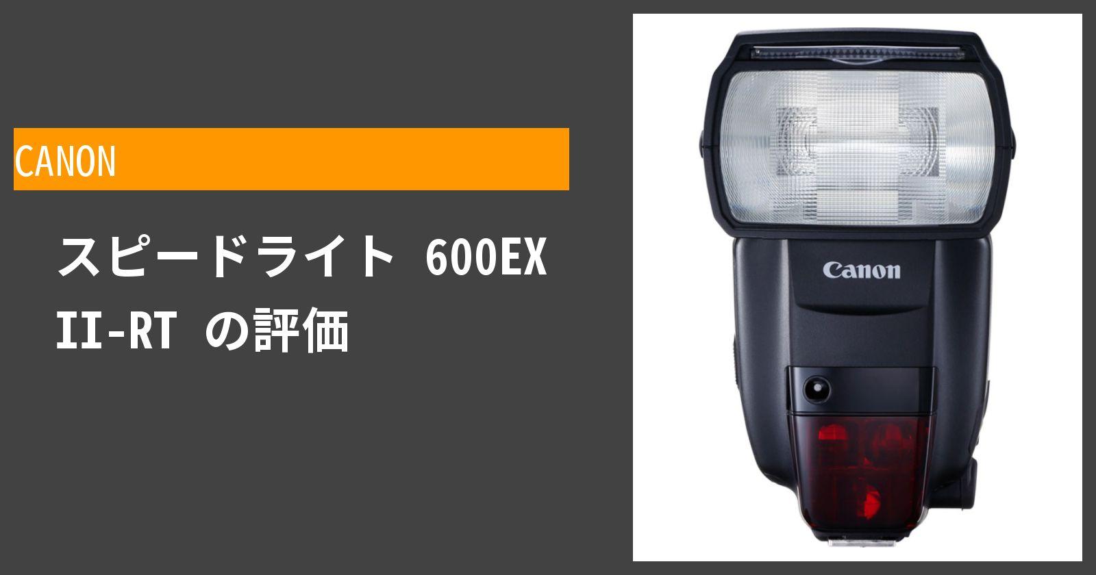 スピードライト 600EX II-RTを徹底評価