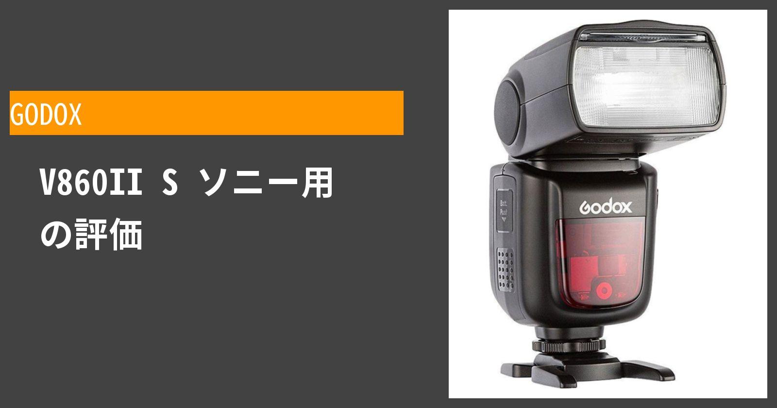 V860II S ソニー用を徹底評価