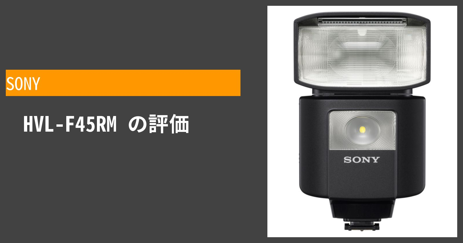 HVL-F45RMを徹底評価