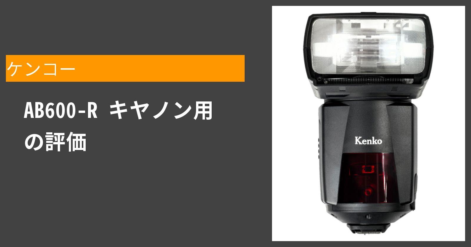AB600-R キヤノン用を徹底評価