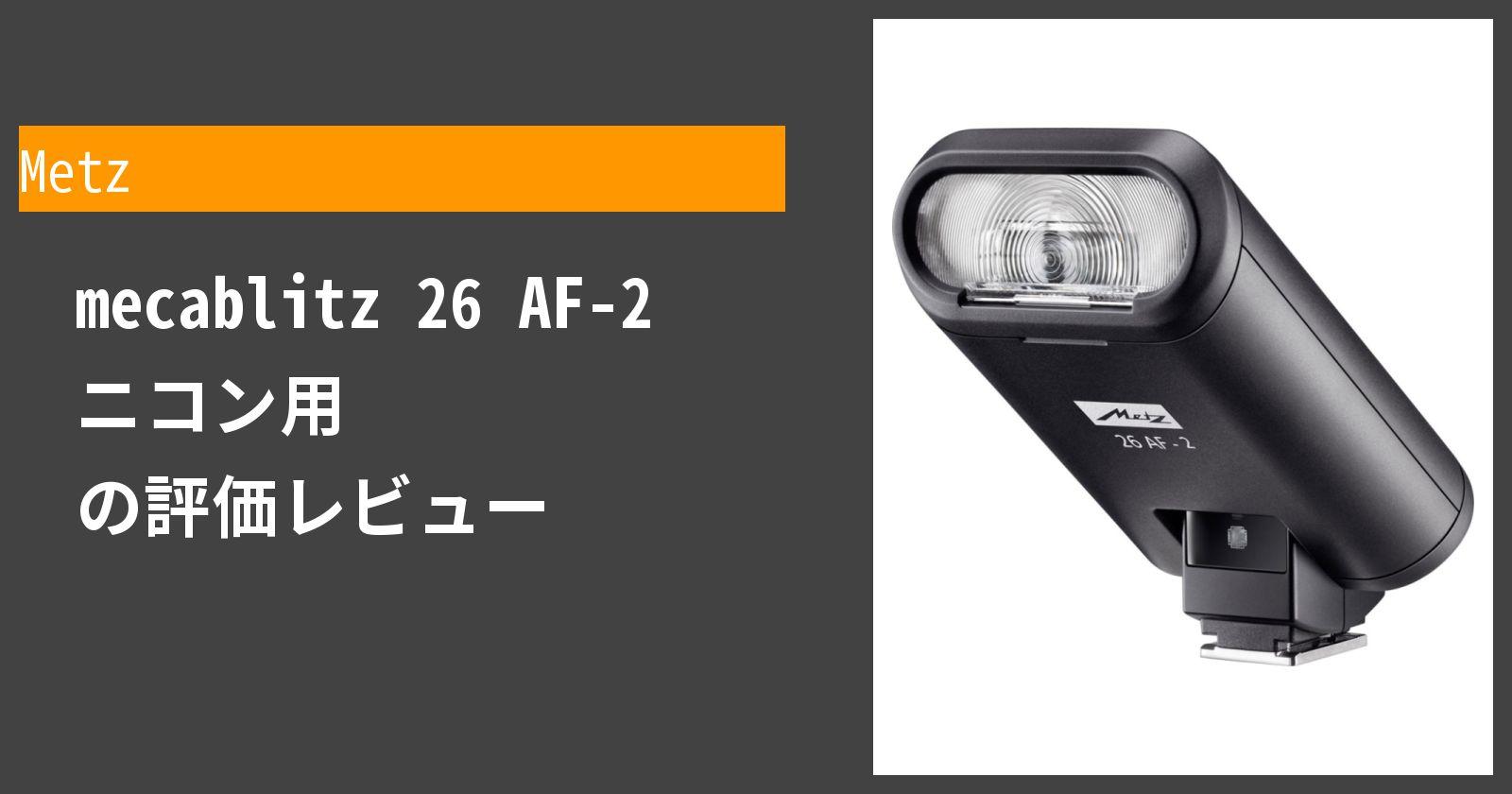 mecablitz 26 AF-2 ニコン用を徹底評価