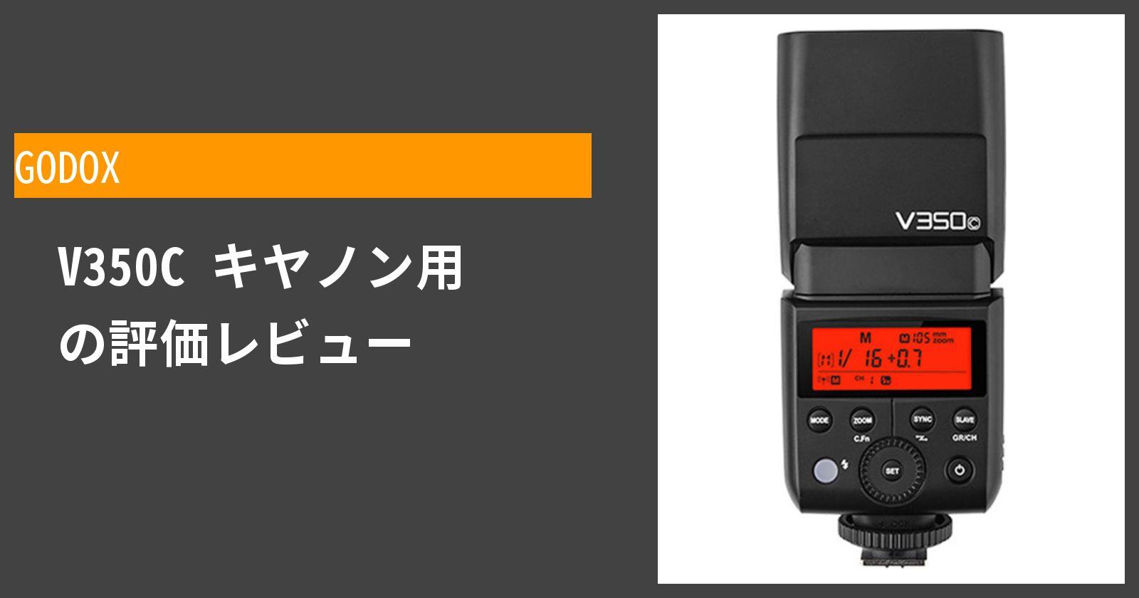 V350C キヤノン用を徹底評価