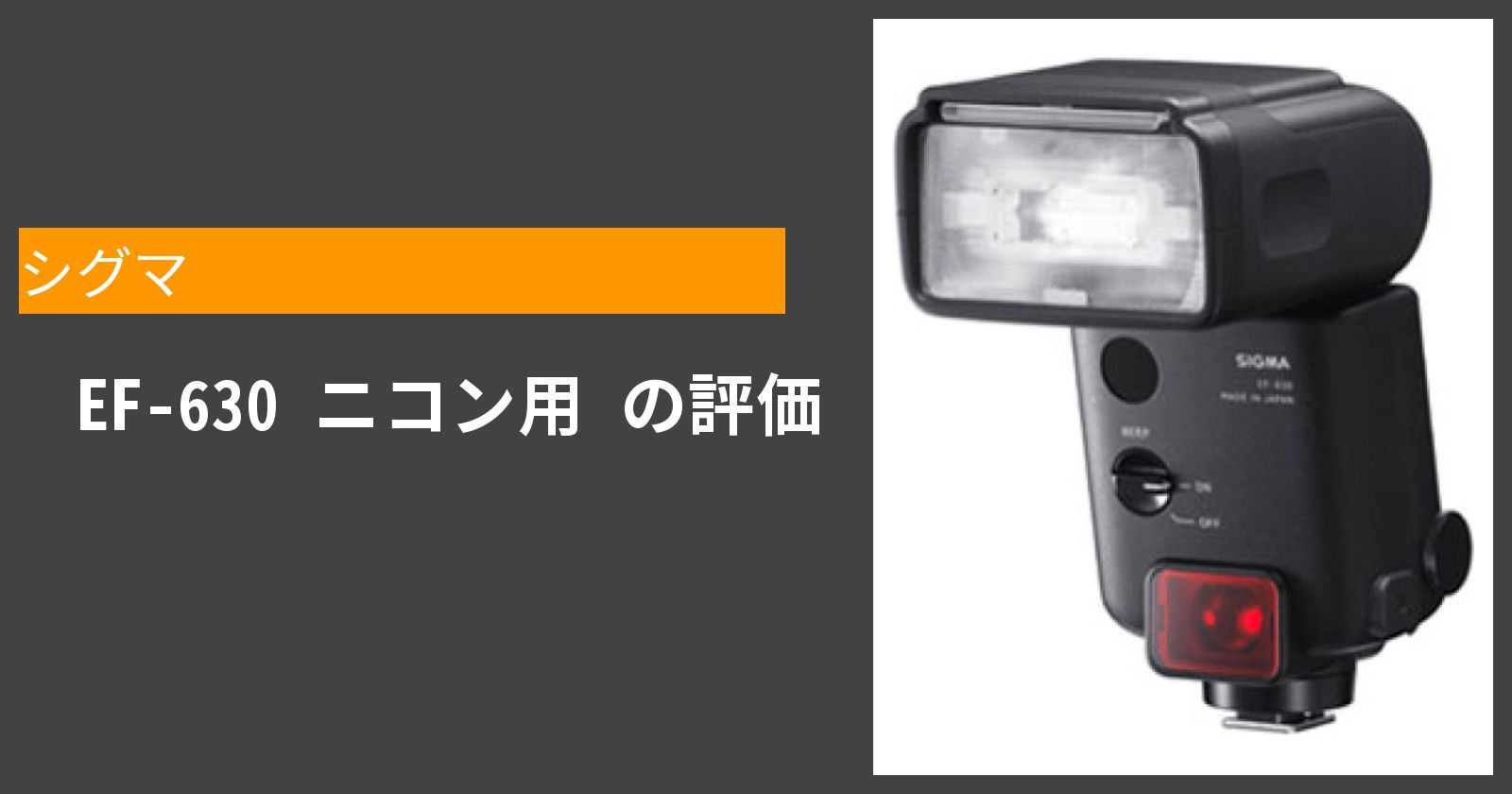 EF-630 ニコン用を徹底評価