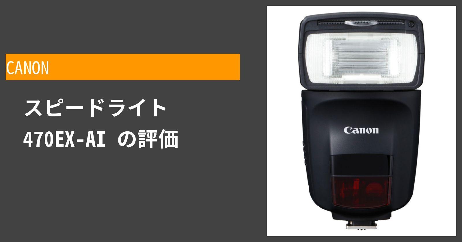 スピードライト 470EX-AIを徹底評価