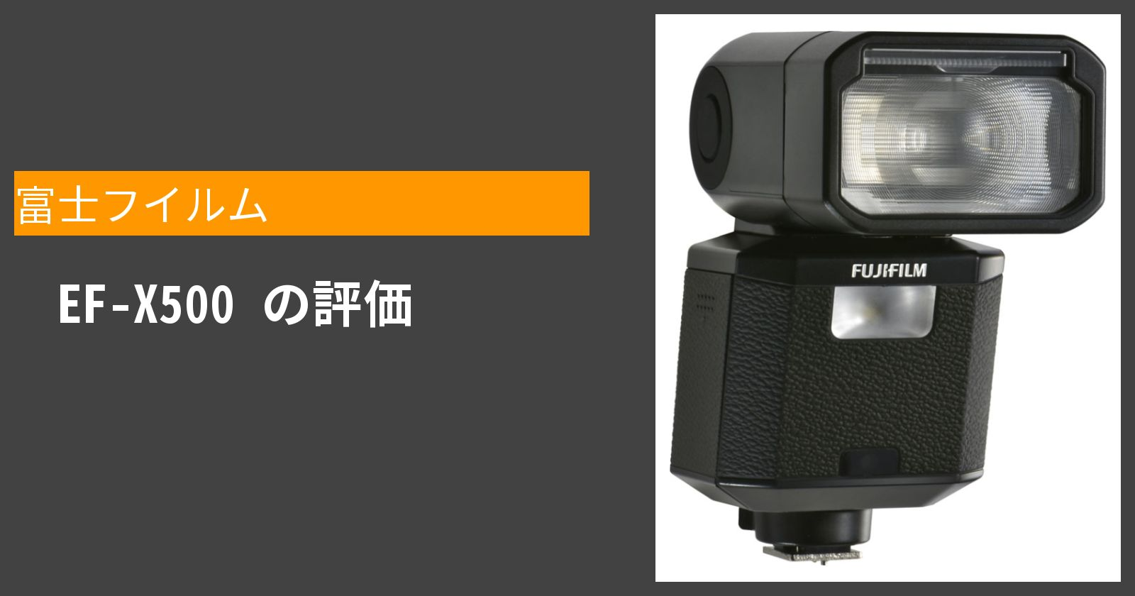 EF-X500を徹底評価