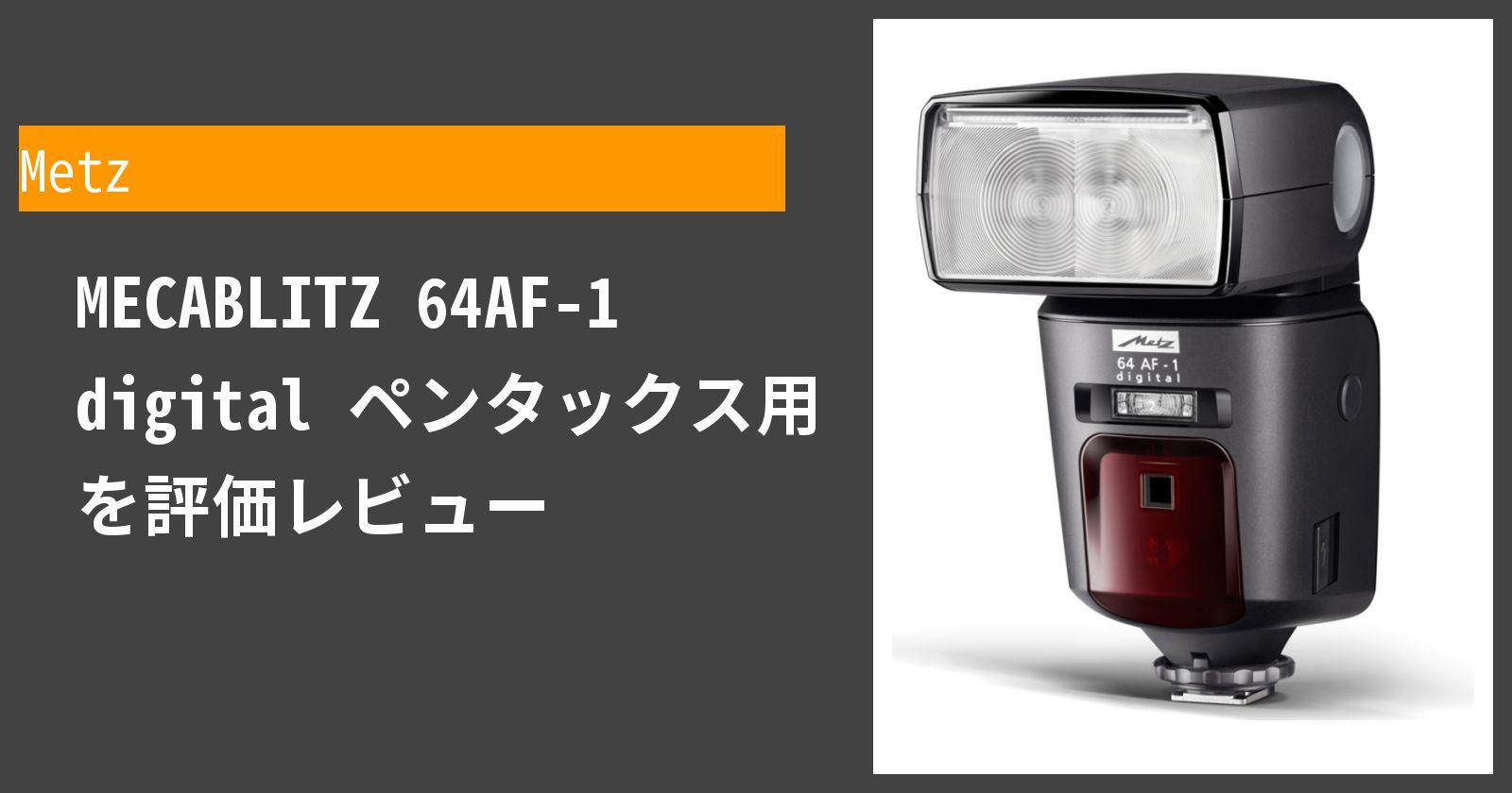 MECABLITZ 64AF-1 digital ペンタックス用を徹底評価