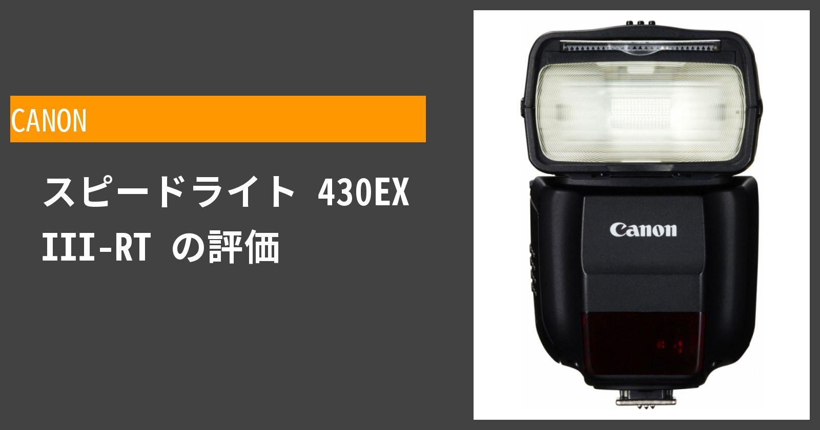 スピードライト 430EX III-RTを徹底評価