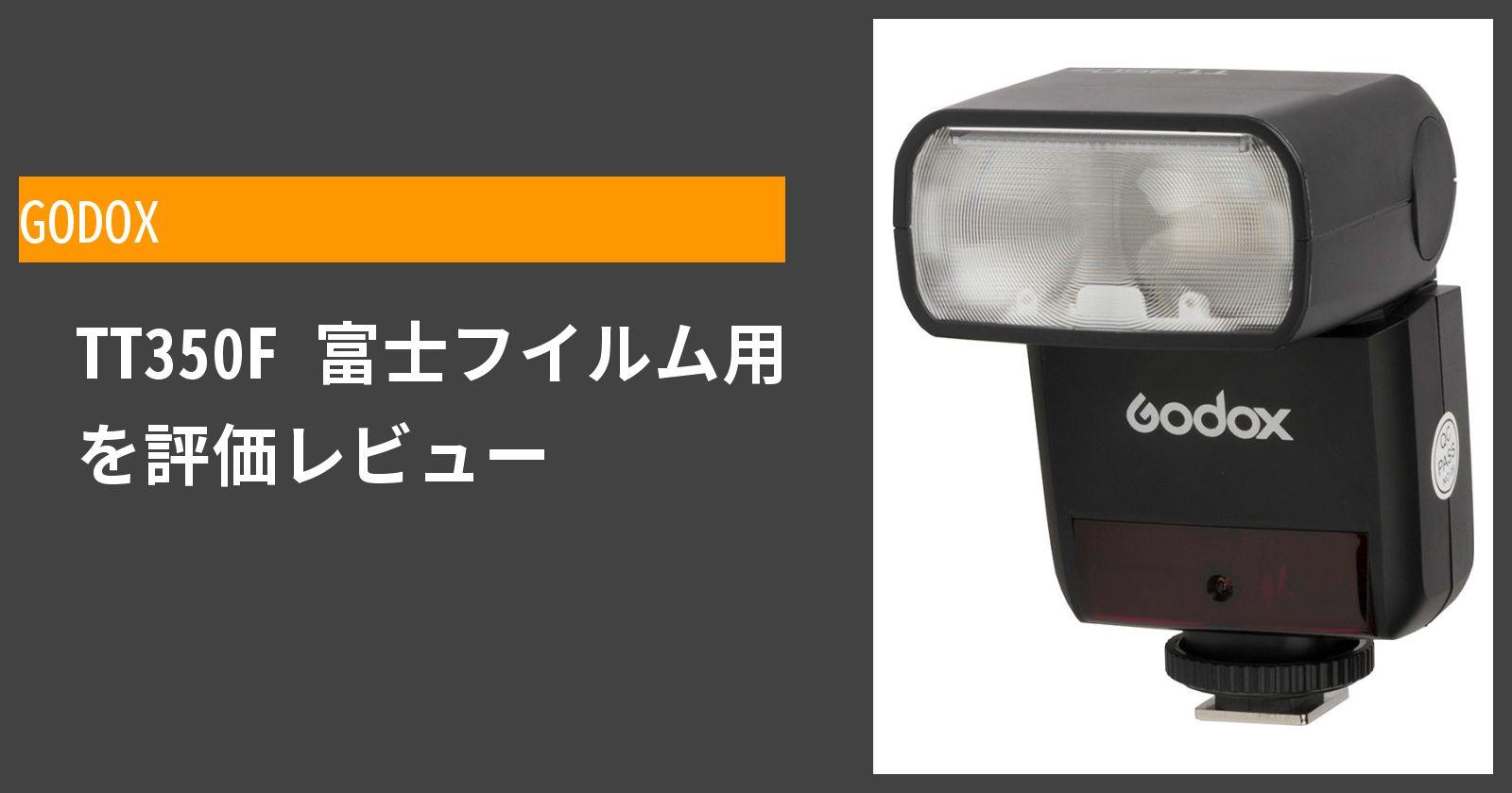 TT350F 富士フイルム用を徹底評価
