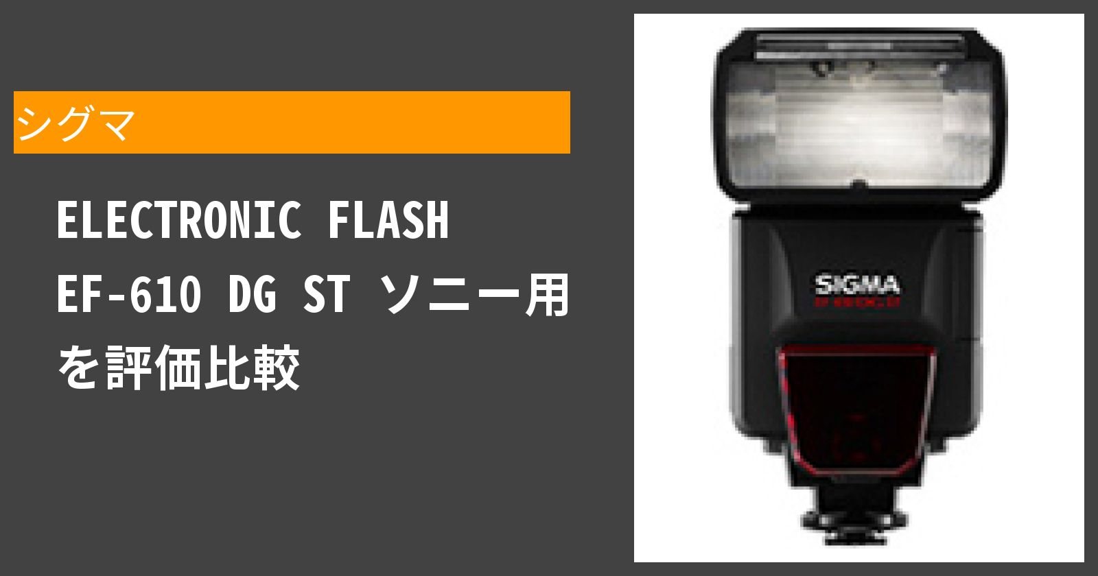 ELECTRONIC FLASH EF-610 DG ST ソニー用を徹底評価
