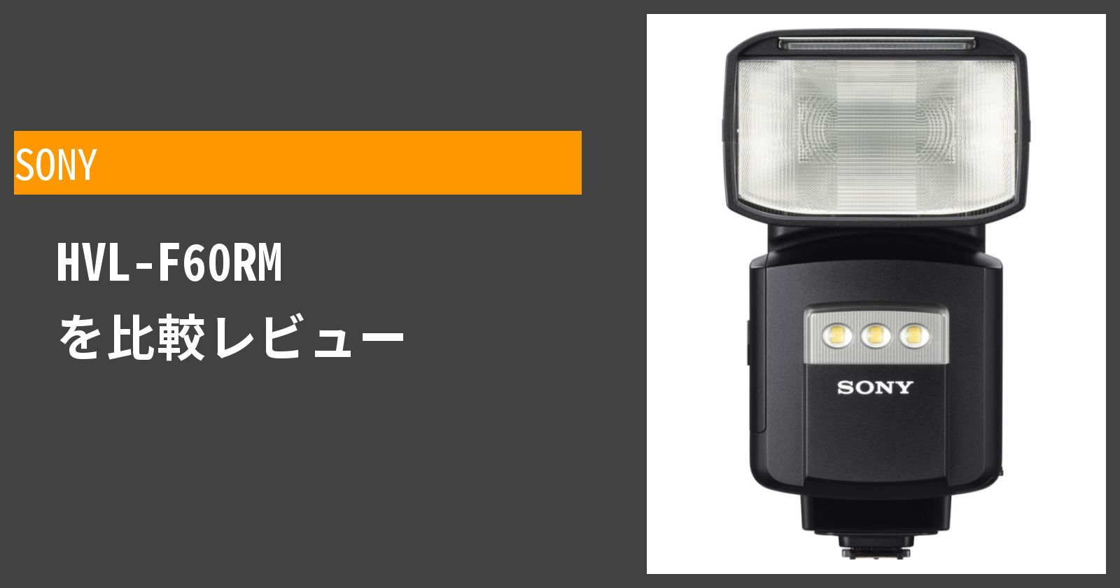 HVL-F60RMを徹底評価