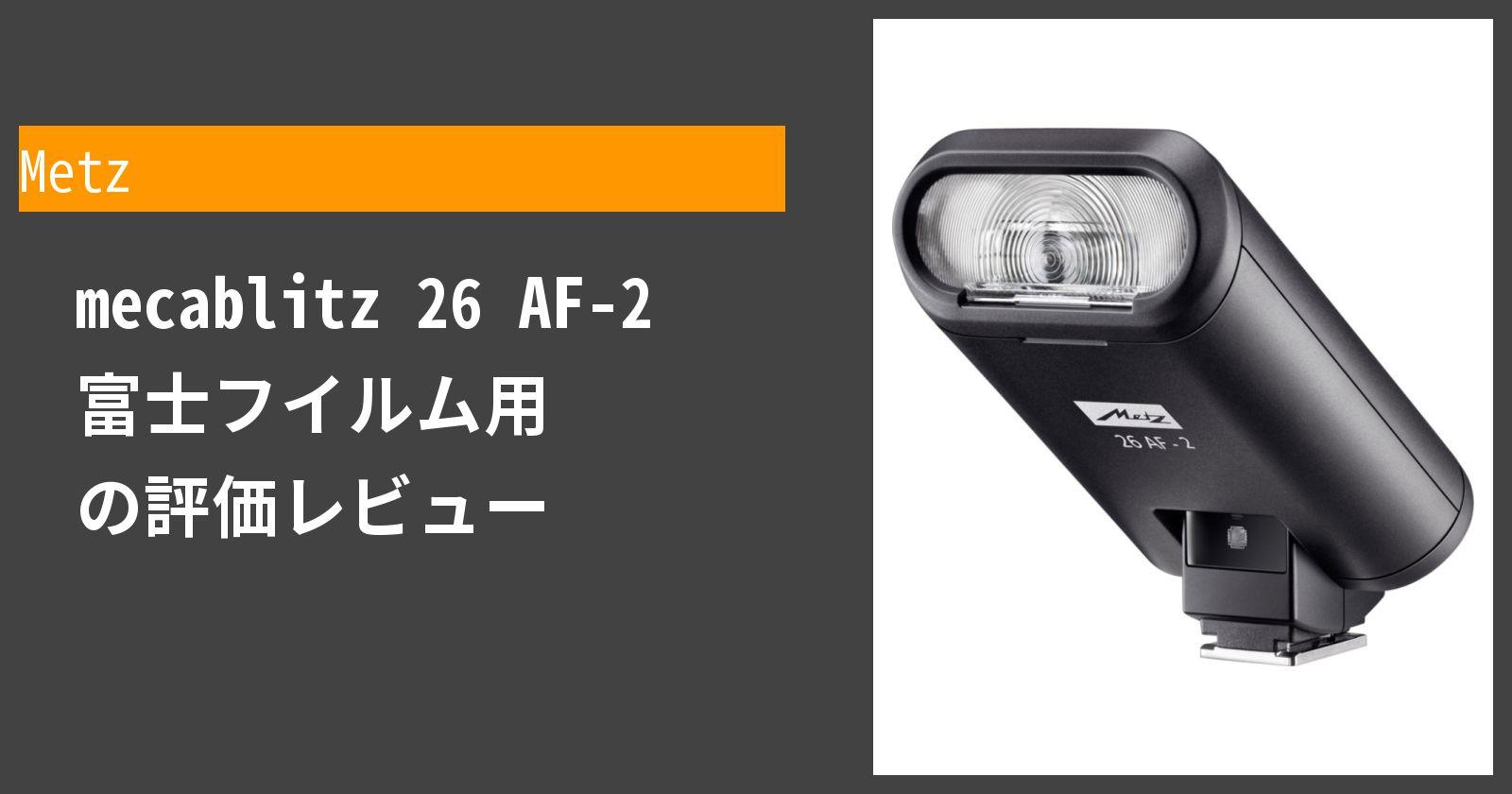 mecablitz 26 AF-2 富士フイルム用を徹底評価