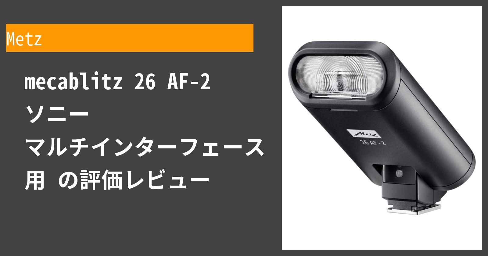 mecablitz 26 AF-2 ソニー マルチインターフェース用を徹底評価