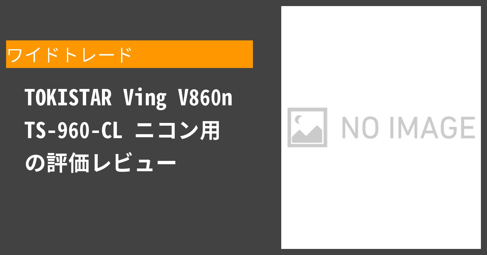 TOKISTAR Ving V860n TS-960-CL ニコン用を徹底評価