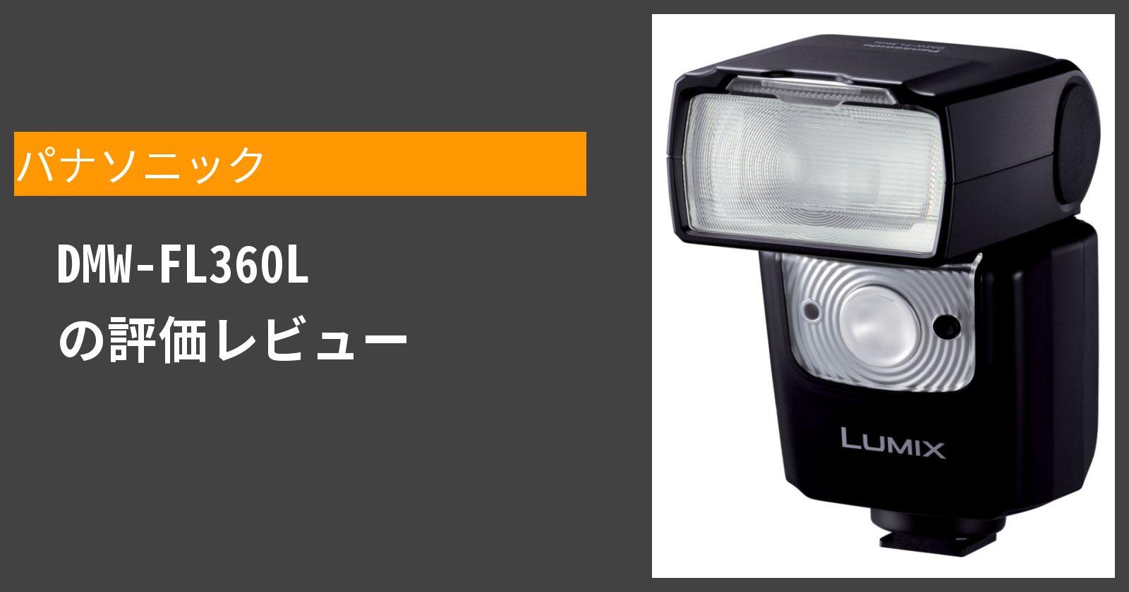 DMW-FL360Lを徹底評価