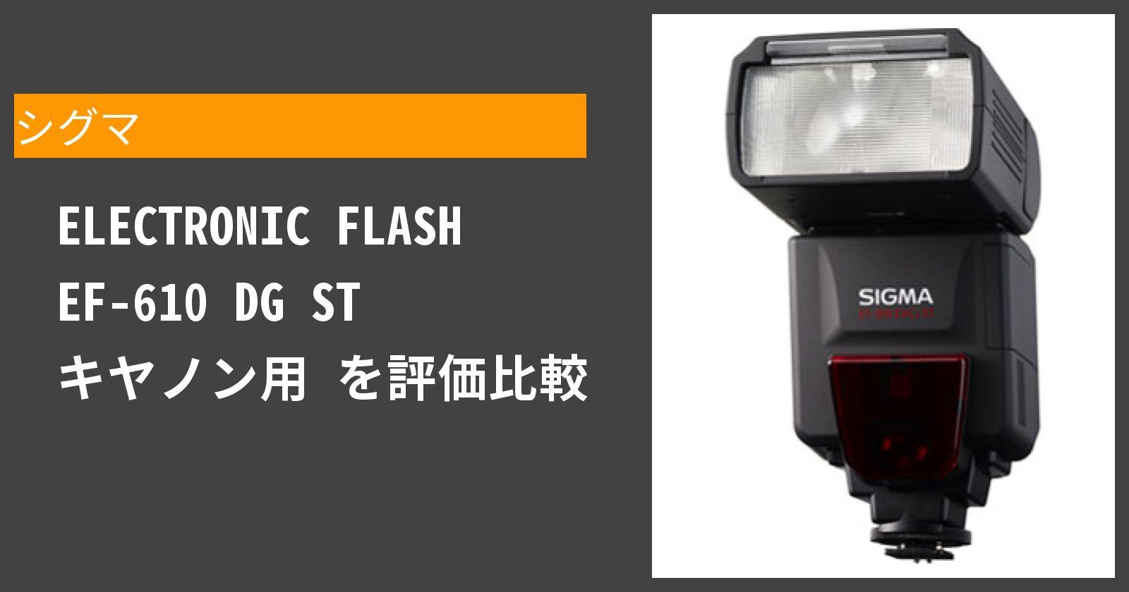 ELECTRONIC FLASH EF-610 DG ST キヤノン用を徹底評価