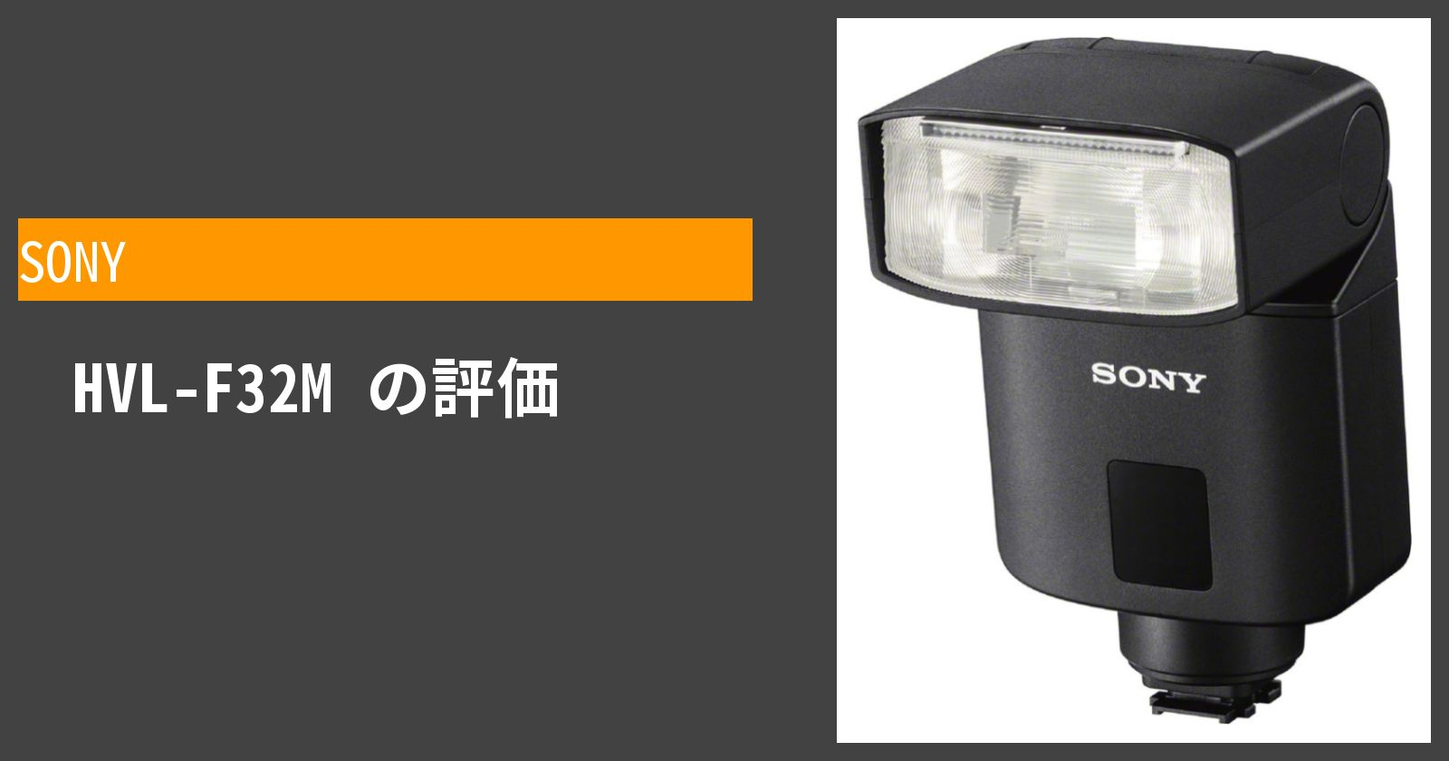 HVL-F32Mを徹底評価