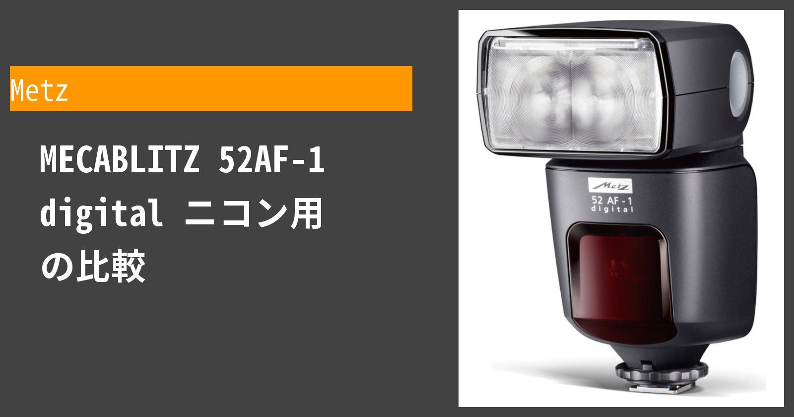 MECABLITZ 52AF-1 digital ニコン用を徹底評価