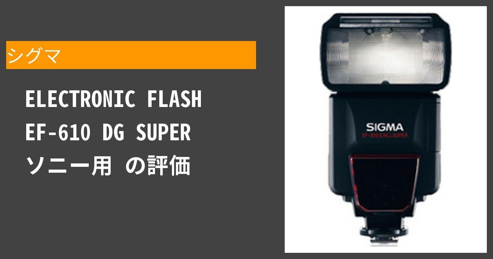 ELECTRONIC FLASH EF-610 DG SUPER ソニー用を徹底評価