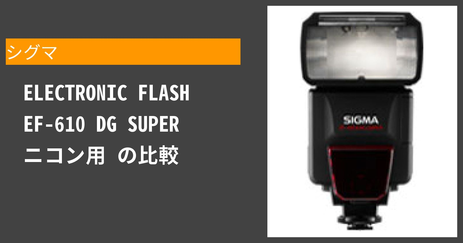ELECTRONIC FLASH EF-610 DG SUPER ニコン用を徹底評価