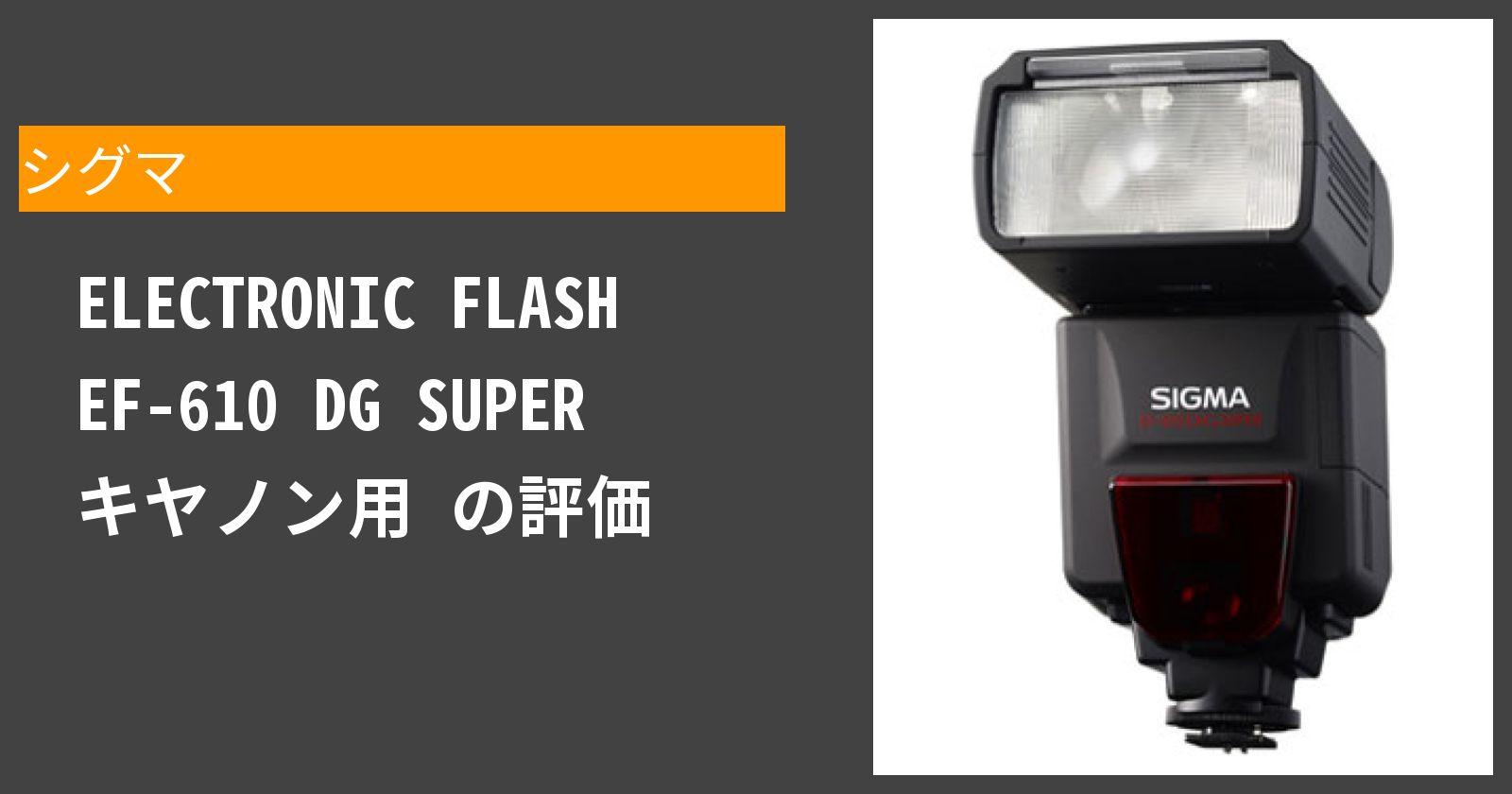 ELECTRONIC FLASH EF-610 DG SUPER キヤノン用を徹底評価