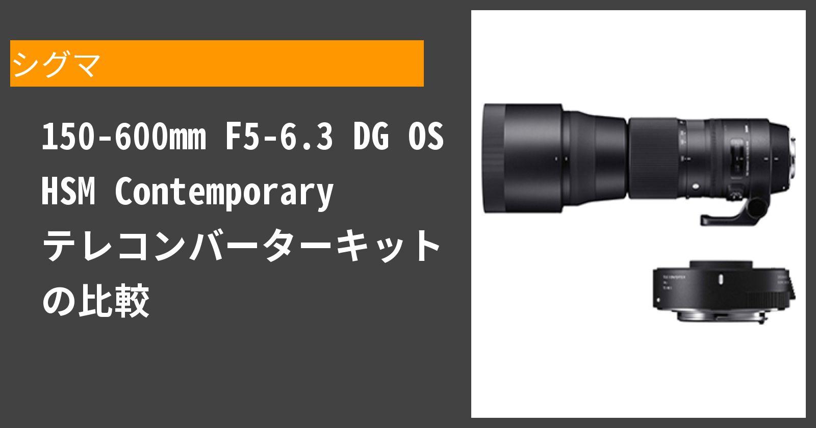 150-600mm F5-6.3 DG OS HSM Contemporary テレコンバーターキットを徹底評価