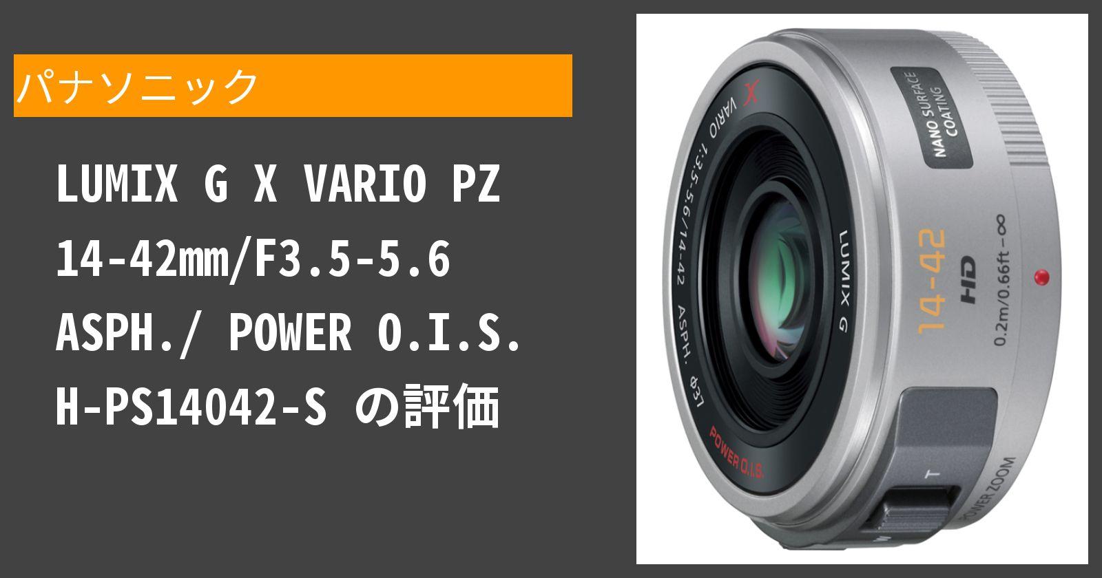 LUMIX G X VARIO PZ 14-42mm/F3.5-5.6 ASPH./ POWER O.I.S. H-PS14042-Sを徹底評価