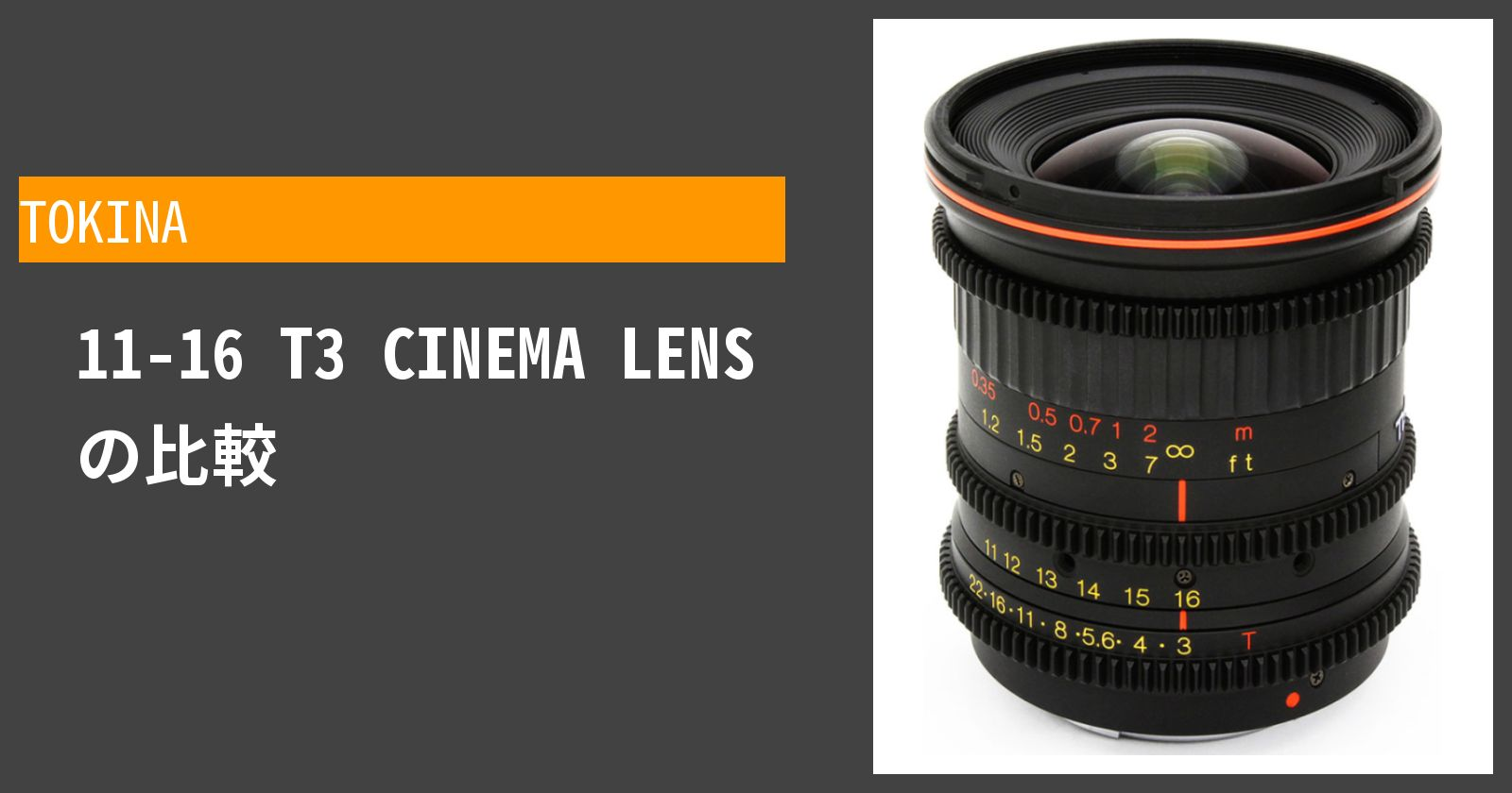11-16 T3 CINEMA LENSを徹底評価