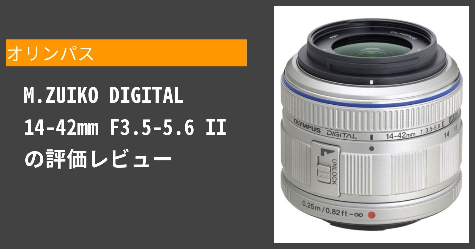 M.ZUIKO DIGITAL 14-42mm F3.5-5.6 IIを徹底評価