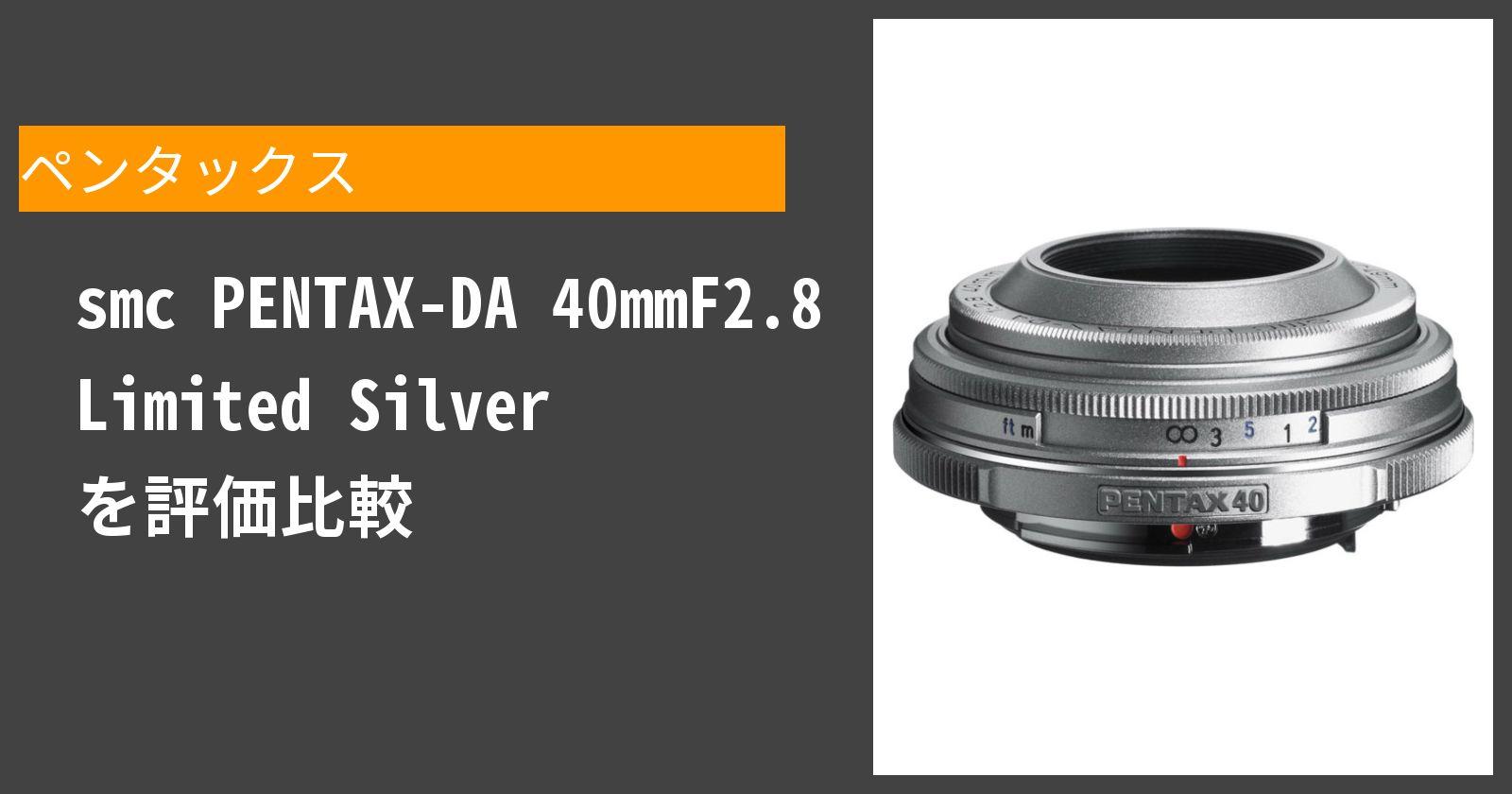 smc PENTAX-DA 40mmF2.8 Limited Silverを徹底評価
