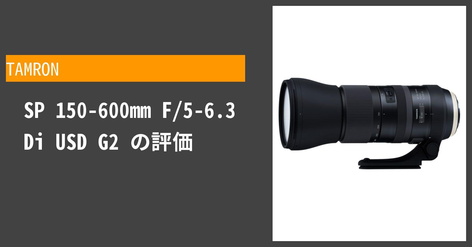 SP 150-600mm F/5-6.3 Di USD G2を徹底評価