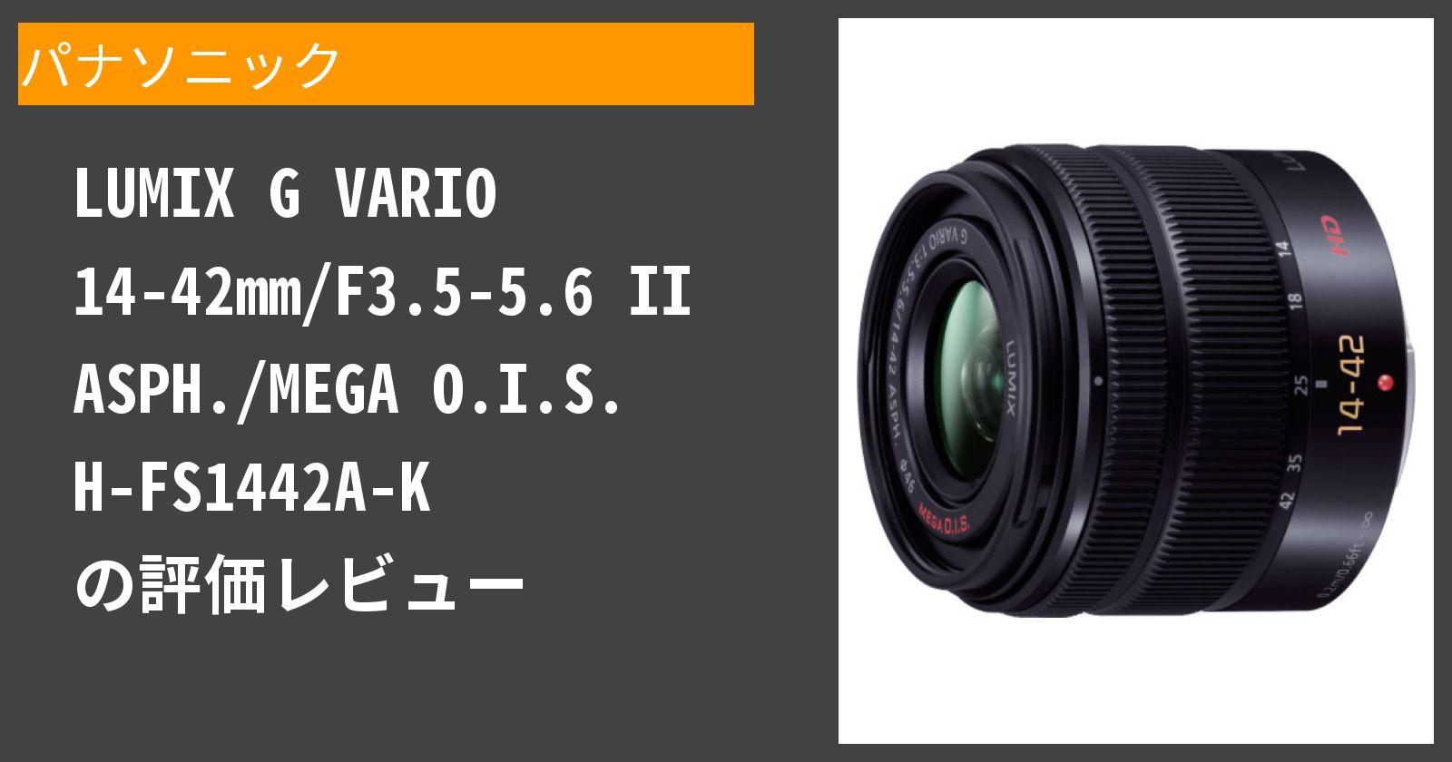 LUMIX G VARIO 14-42mm/F3.5-5.6 II ASPH./MEGA O.I.S. H-FS1442A-Kを徹底評価