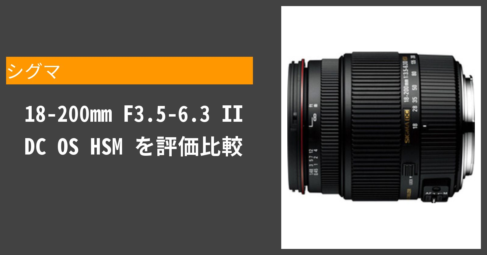 18-200mm F3.5-6.3 II DC OS HSMを徹底評価