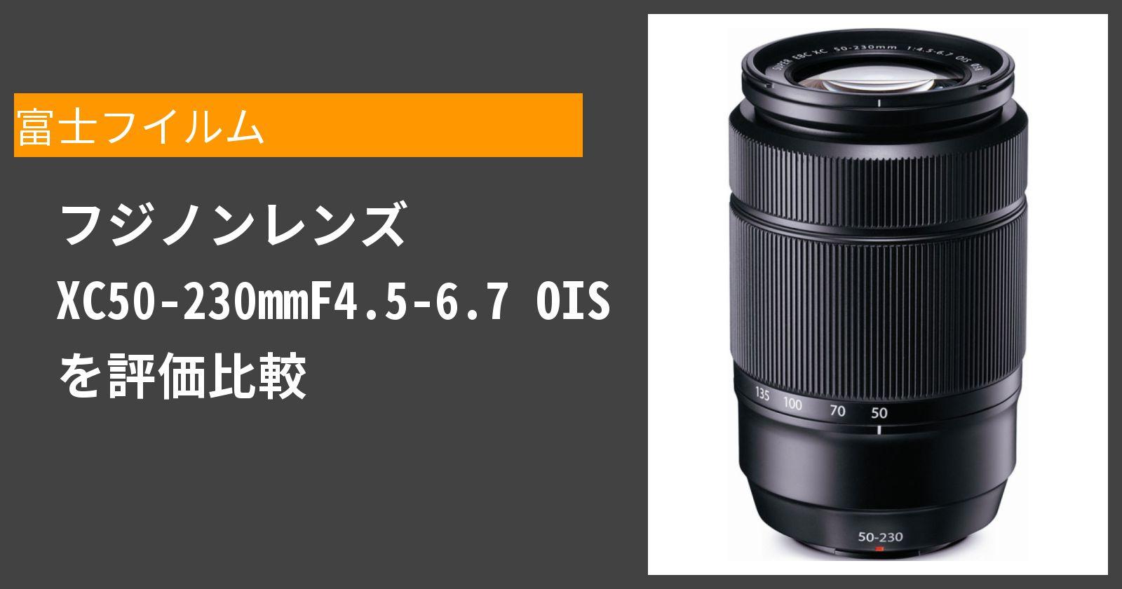 フジノンレンズ XC50-230mmF4.5-6.7 OISを徹底評価
