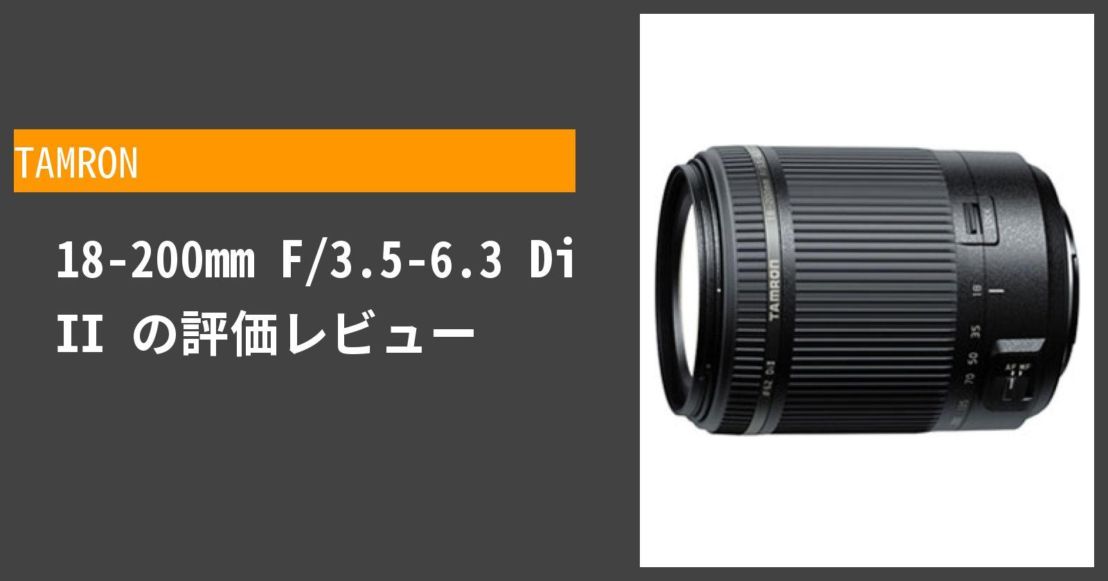 18-200mm F/3.5-6.3 Di IIを徹底評価