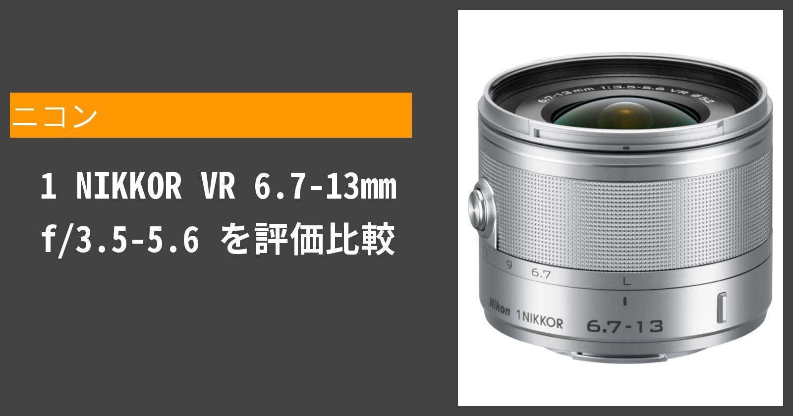 1 NIKKOR VR 6.7-13mm f/3.5-5.6を徹底評価