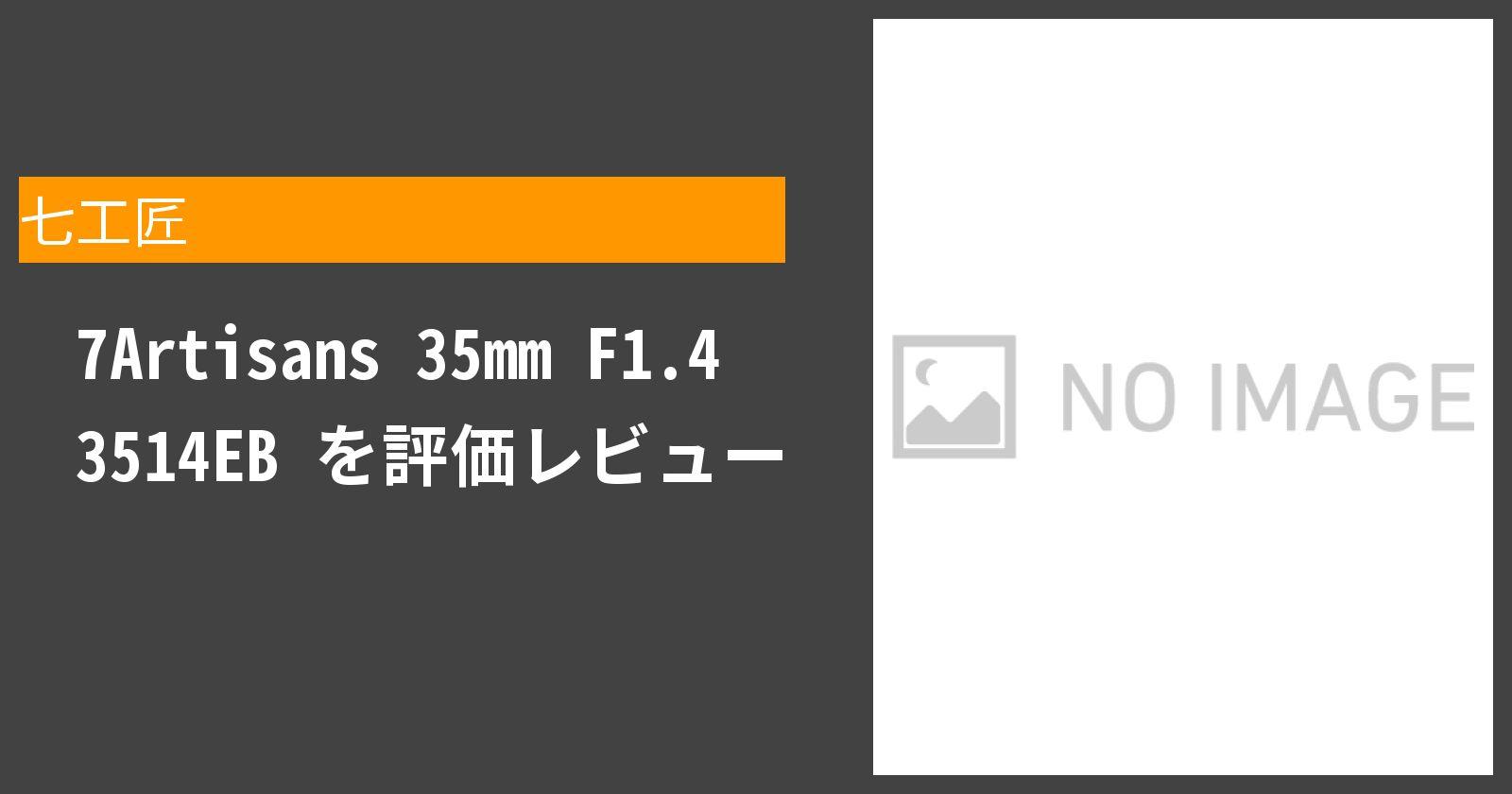 7Artisans 35mm F1.4 3514EBを徹底評価